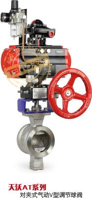 TT系列气动对夹式V型球阀