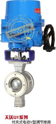 QT系列电动对夹式V型球阀