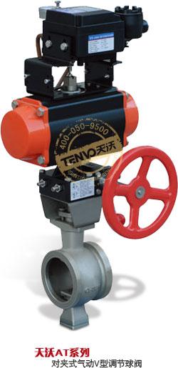 装配AT系列气动执行器-对夹式气动V型球阀