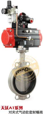D671X型对夹式气动软密封蝶阀
