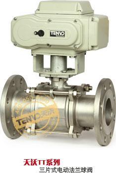 TT系列电动三片式法兰球阀