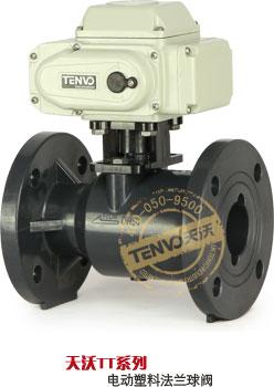 TT系列电动塑料法兰球阀