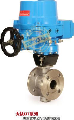 QT系列电动法兰式V型球阀