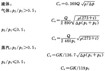 液体计算公式